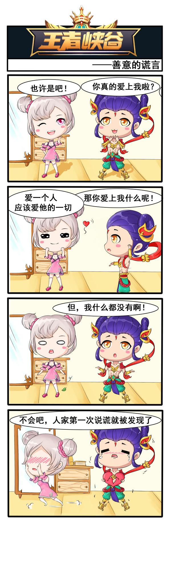 善意的谎言的好处_王者峡谷漫画:善意的谎言