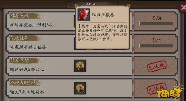 阴阳师为崽而战红白对决玩法和奖励说明