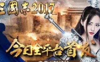 光荣正版授权 《三国志2017》今日全平台震撼首发