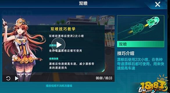 QQ飛車手游競速基礎技巧實用性分析