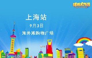 《球球大作战》城市挑战赛上海站 魔都球宝电竞趴