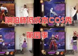 阴阳师爆笑低成本式神COS秀第四季视频