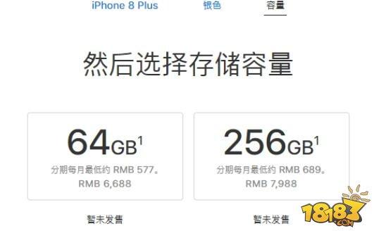 苹果iPhone8/8Plus国行多少钱确定 9月22上市