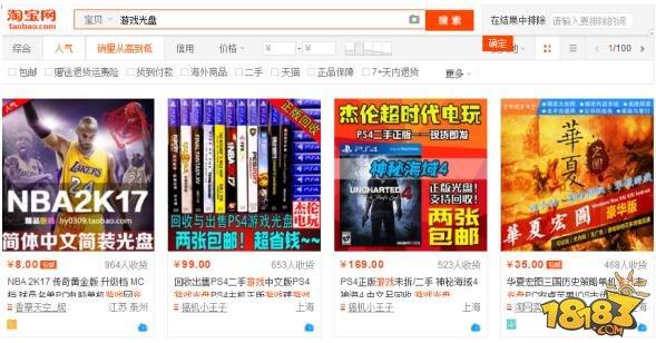 """业界:淘宝网公告无资质商家禁售""""游戏碟"""""""
