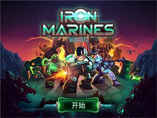 铁皮工作室RTS手游 《钢铁战队》已上架iOS