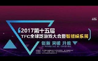 回望15届TFC精彩瞬间 每一帧都在见证中国游戏行业变迁