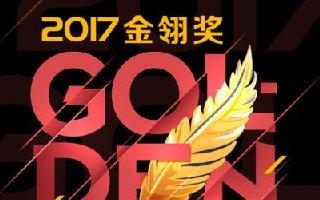 好玩友携《熹妃Q传》等热游力争2017金翎奖