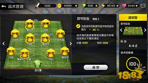 中国梦足球梦 《热血中超》评测