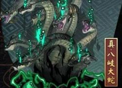 神祭可以这么用 阴阳师真大蛇视频解说