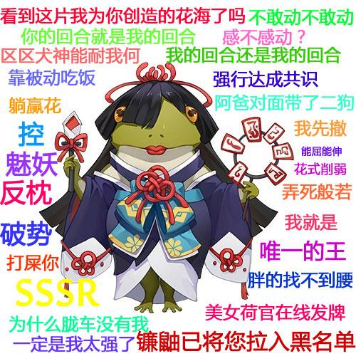 阴阳师ssr呱蛙系列表情图 看着真是太搞笑了图片