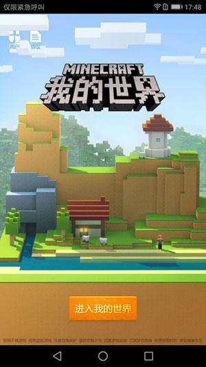 方块创造世界 《我的世界》手游中国版评测