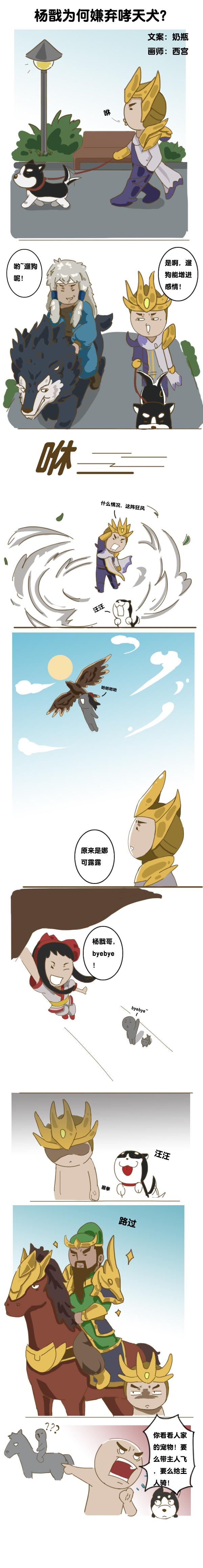 漫画:杨戬为何嫌弃哮天犬?图片