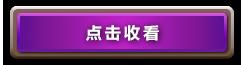 炉石世界锦标赛夏季赛10月6日-8日直播预告