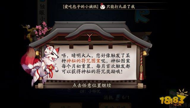 阴阳师11月份神秘符咒图案画符图文教程