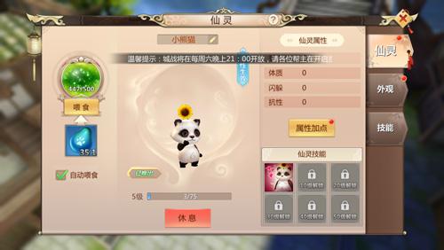 蜀门手游小熊猫有什么技能 可爱萌熊也很6