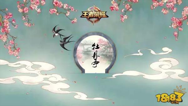 王者荣耀二周年限定皮肤游园惊梦惊艳曝光图片