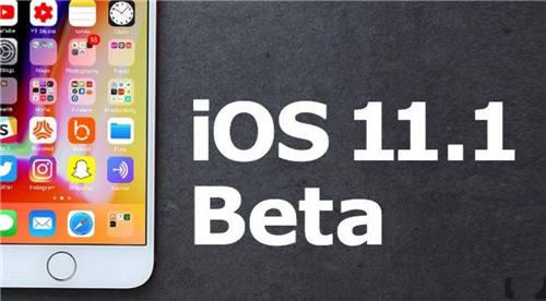 iOS 11.1 Beta 2新变化汇总 你升级了吗?