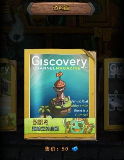骷髅岛奖励隐藏幽灵船长冈布奥.