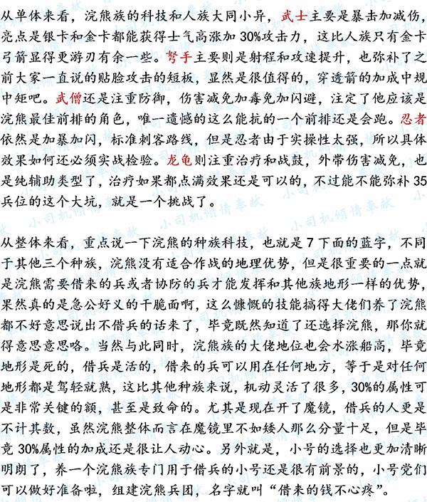 剑与攻略家园族数据详细杨梅及科技旅游浣熊古寨分析个人图片