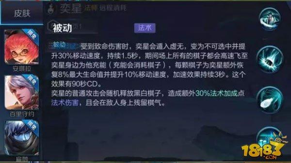 新英雄奕星技能介绍 自带名刀外带自动跟踪导弹