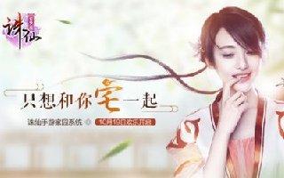 郑爽带你打造温馨家园  《诛仙手游》全新宣传片曝光