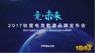 钛度电竞教育品牌发布会 — 电竞教育梦想实现在路上