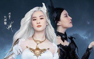 刘亦菲代言《天使纪元》 绝美形象独家首曝
