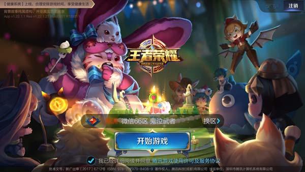 王者荣耀周年庆狂欢 新英雄梦奇19日上线送好礼