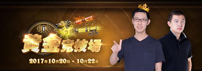 黄金竞技场第二期10月20日开播 啦神大战D神