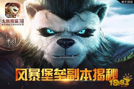 大型raid本 太极熊猫3猎龙史诗战役详解