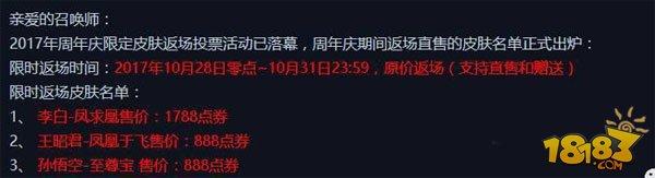 10月23号新版本来袭 3款限定皮肤返场时间确认
