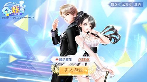 三亿指尖的音乐梦想 《QQ炫舞手游》评测
