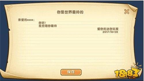 迷你世界0.21.0版本更新 40人房间开放