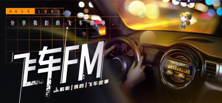 飞车FM-先导片 聆听你的飞车故事