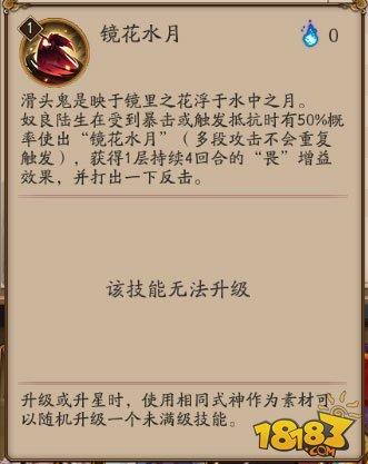阴阳师奴良陆生技能图鉴和获取方式说明