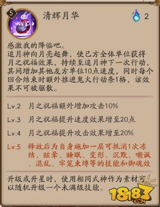 阴阳师追月神技能怎么样 满级SR追月神一览