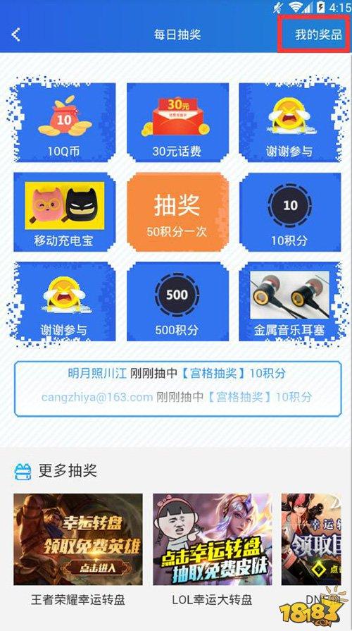 福利!下载玩GO APP 王者荣耀永久英雄皮肤免费领取