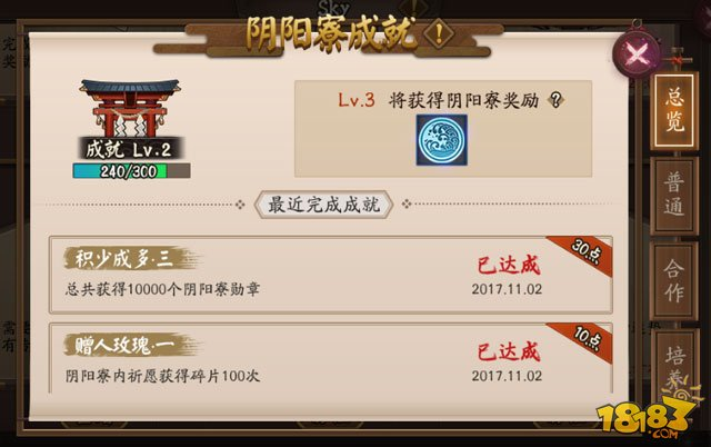 阴阳寮成就系统说明 要求6星一个两面佛