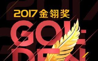 动游科技携旗下《冒险世界》角逐2017金翎奖