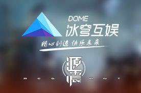 冰穹互娱倾情赞助2017年中国数字娱乐产业年度高峰会(DEAS)