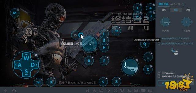 終結者2審判日PC服怎么玩 PC版設置攻略