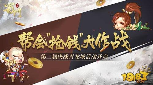 """蜀门手游双11新版今日上线 新服""""清风""""开启"""