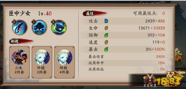 11月10日-11月12日阴阳师百鬼弈12胜阵容