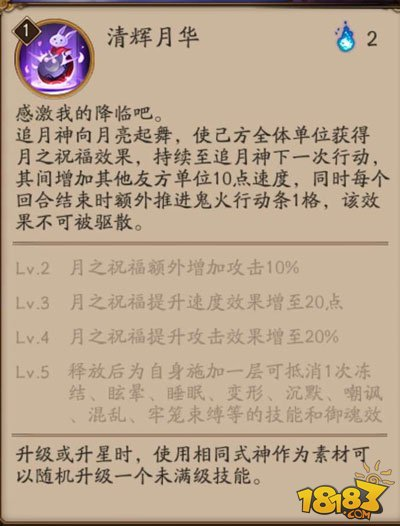 阴阳师追月神全攻略:技能御魂阵容评测
