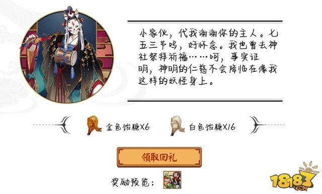 阴阳师七五三节拜访众妖:SSR式神对话