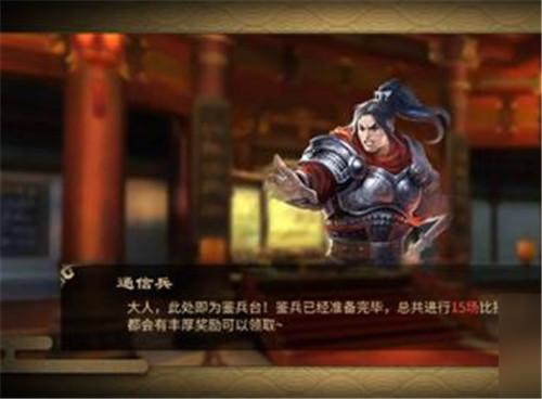 啪啪三国2烽火鉴兵怎么玩 烽火鉴兵玩法介绍