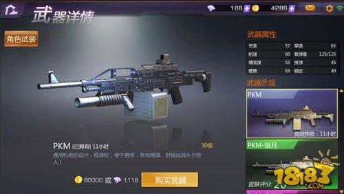小米枪战PKM机枪分析 这是一把PVE利器