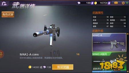 小米枪战M4A1-A机枪分析 真的是后继有人