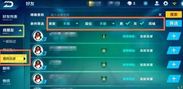 QQ飞车手游怎么添加好友 告别单机有方法