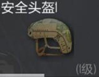 光荣使命防弹衣1级有什么用 1级防弹衣减伤比例详解